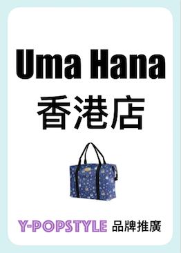 """""""uma-hana-香港店"""""""